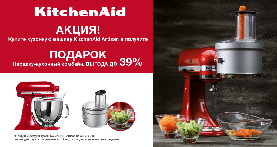 Акция KitchenAid