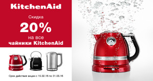 Акция KitchenAid Чайники весна 2016
