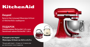 Весенняя акция Kitchen Aid 2015